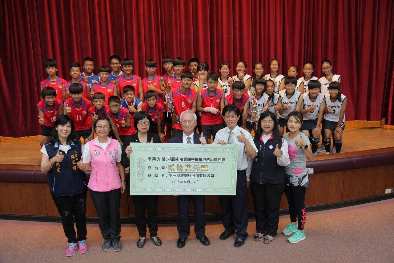 第一銀行贊助桃園凌雲國中曲棍球隊出國比賽經費,董瑞斌董事長領取感謝狀並為孩子們加...