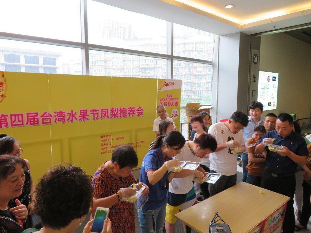 18日下午在上海舉行的「第四屆台灣水果節鳳梨推薦會」上,吸引不少上海民眾前來參加...