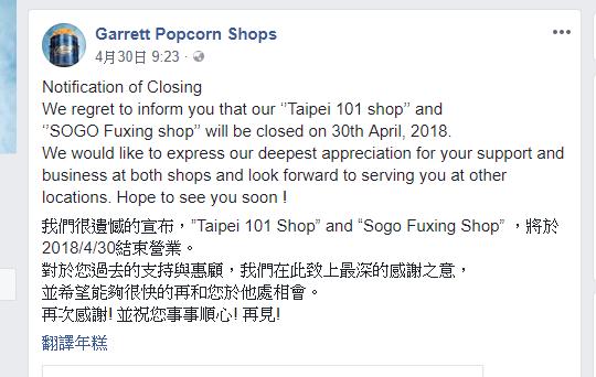 官方粉絲團已於4月底公佈停業訊息。圖/取自Garrett Popcorn Sho...