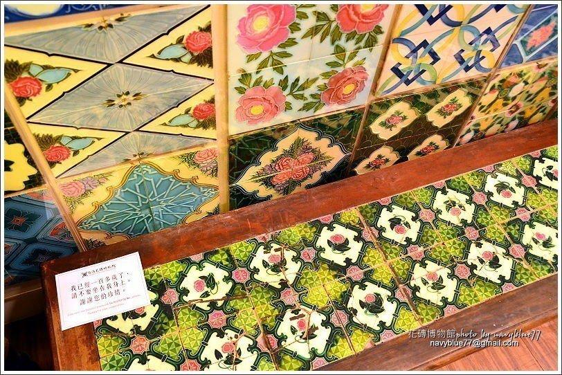 ↑館內牆角以花磚製成的椅子只是展示用,不要真的坐在百年古物上。