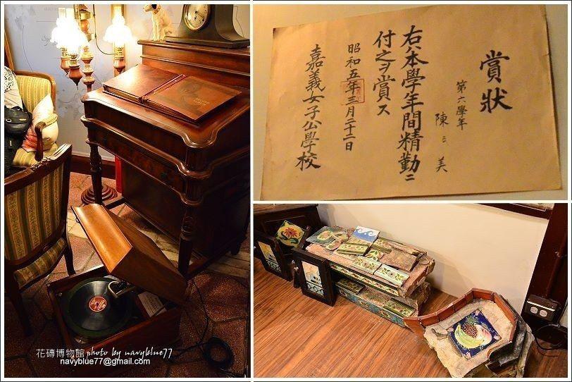 ↑花磚博物館也收藏了不少古董家具,還有牆面上的嘉義女中前身女子公學校的獎狀。