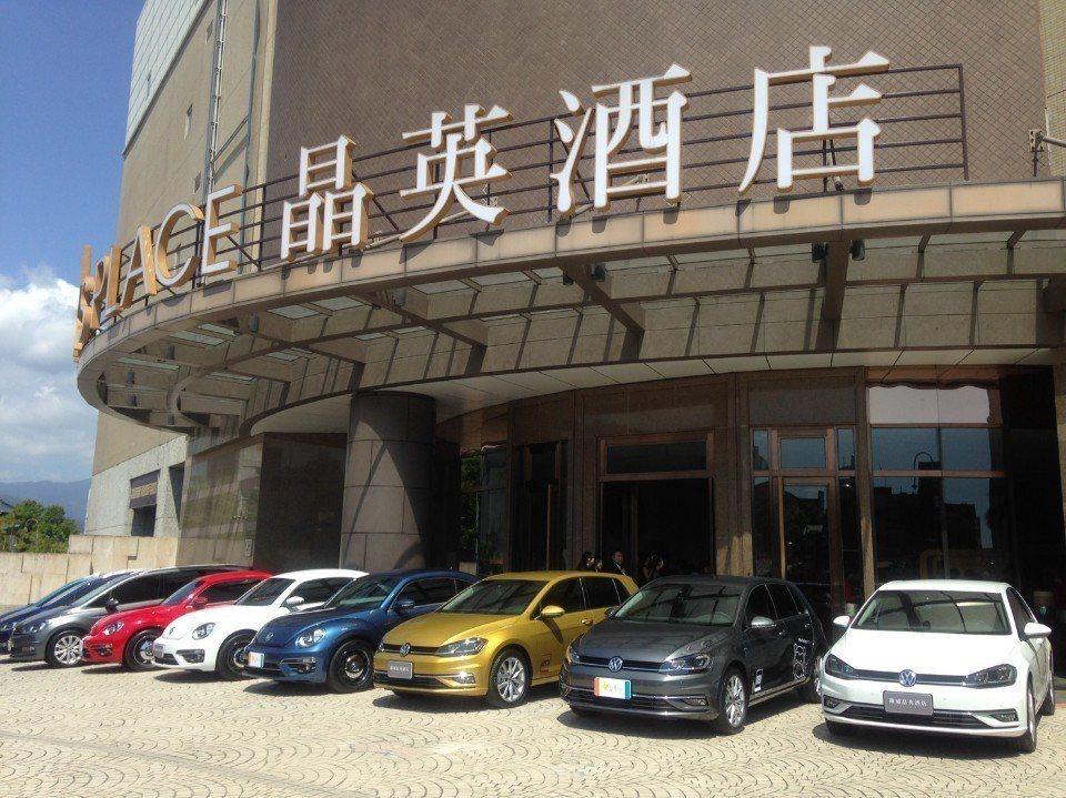 蘭城晶英酒店斥資五千萬購入福斯汽車提供房客免費借用,各式車款在大廳前一字排開頗為...