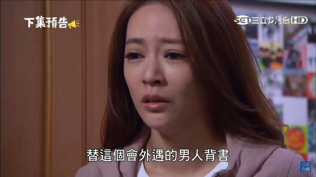 高宇蓁在「金家好媳婦」戲中親眼目睹老公和小三滾床,當場崩潰。圖/翻攝youtub