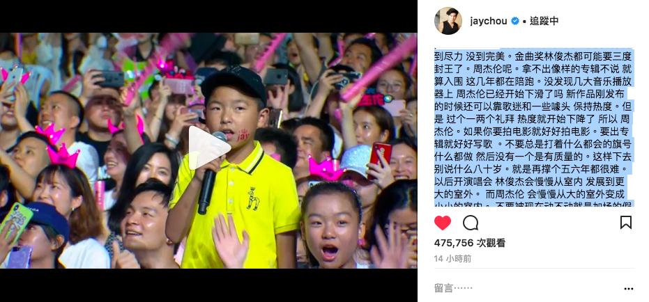 11歲男生獻唱「不愛我就拉倒」。圖/摘自周杰倫IG