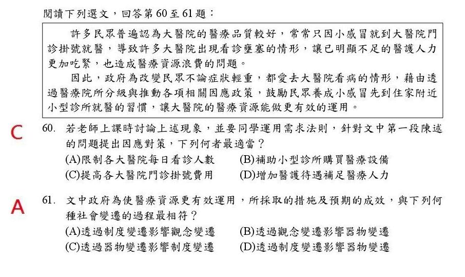 國中會考社會科考題,首度納入「分級醫療」題目。圖/翻攝考題
