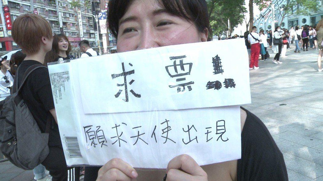 粉絲場外求票。記者陳彥宇/攝影