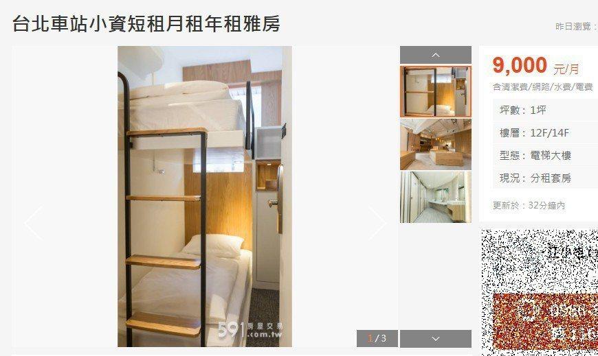 台北車站附近開封街上的雅房出租,一坪月租9千元。圖/截自591網站