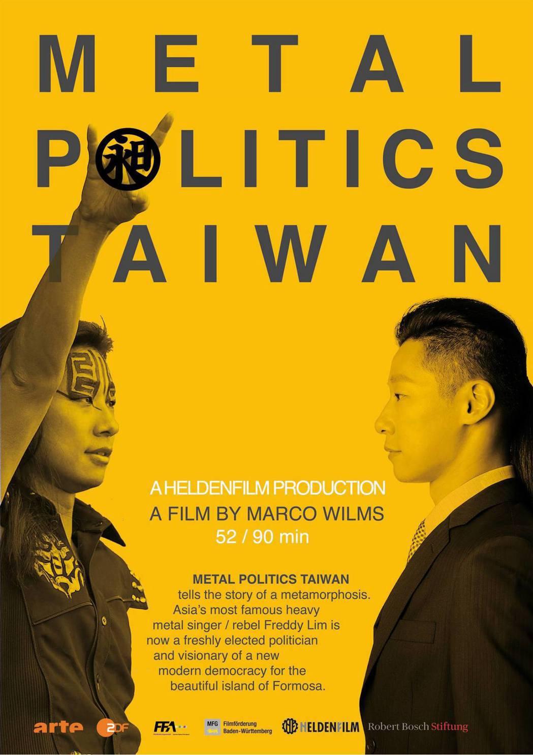德國導演魏姆斯執導的新片「台灣政治重金屬」(METAL POLITICSTAIW