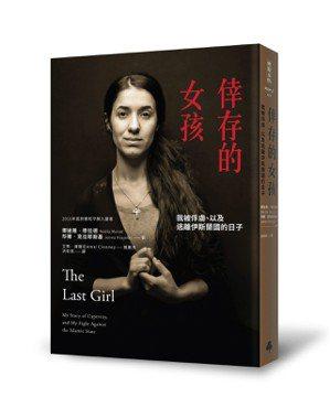 書名:《倖存的女孩:我被俘虜、以及逃離伊斯蘭國的日子》作者:娜迪雅‧穆拉德...