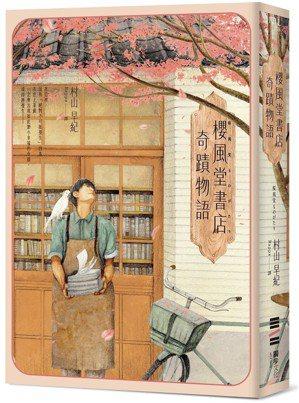 書名:《櫻風堂書店奇蹟物語》電子書作者: 村山早紀譯者: Rappa...