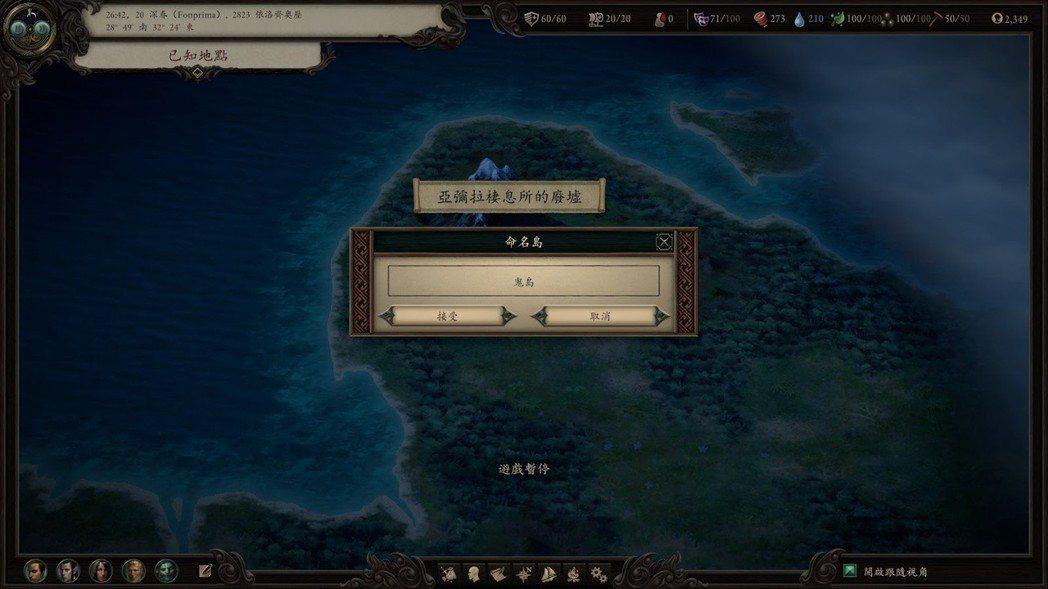 發現無人命名的島嶼,只要在玩家登陸冒險後,就能自由命名。