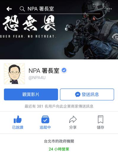 警政署成立臉書專頁,透過網路行銷提升警察形象,並聽取基層心聲。圖/翻攝自臉書「N...
