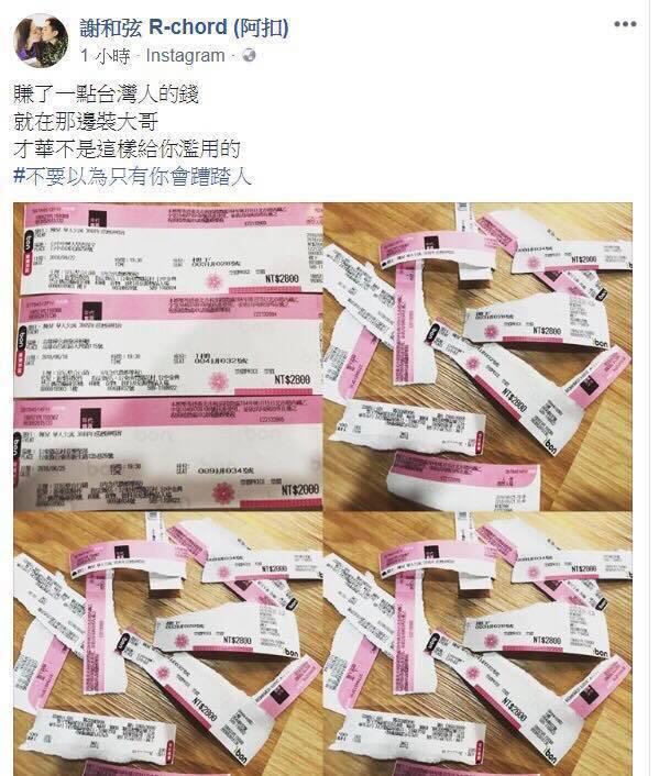 謝和弦突然撕毀陳昇演唱會門票。圖/摘自謝和弦臉書