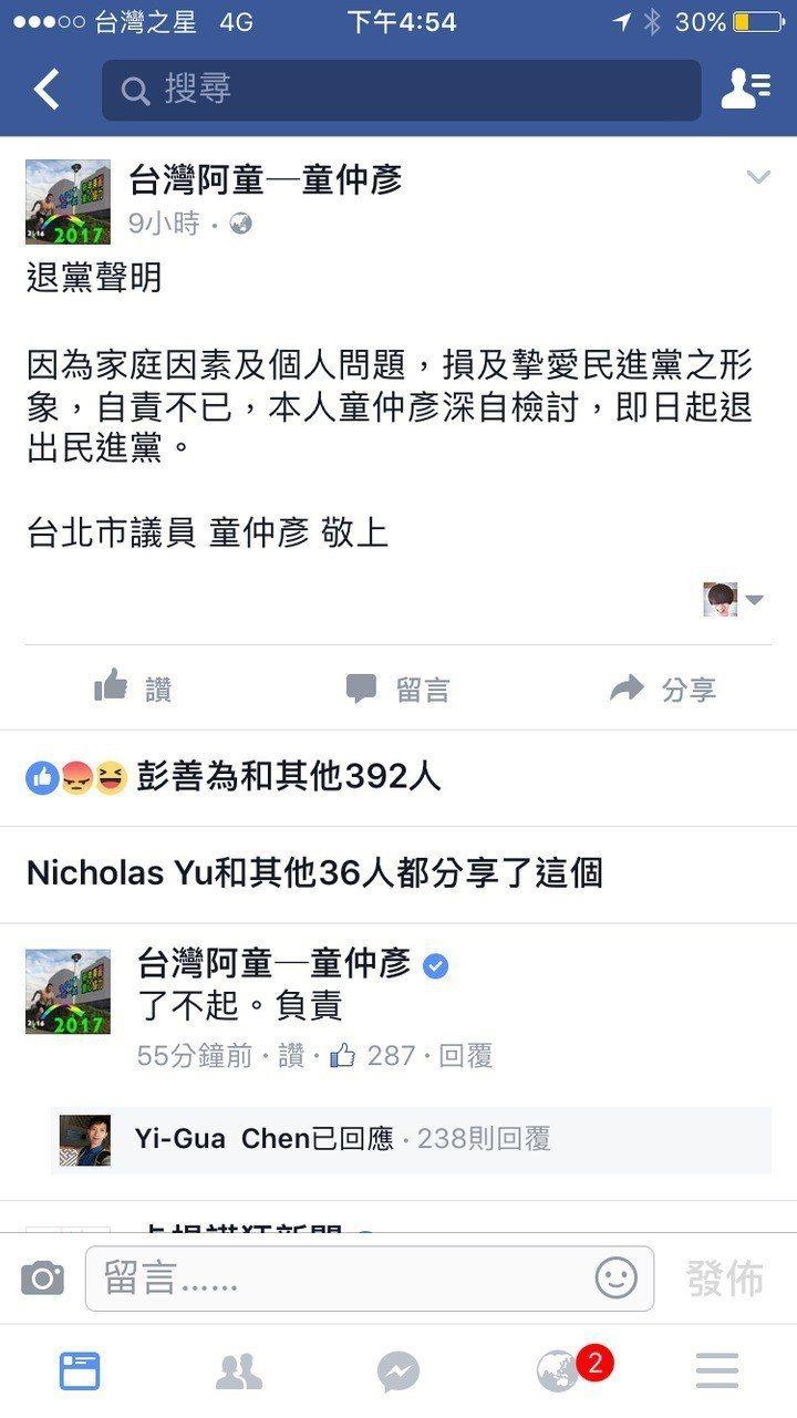 台北市議員童仲彥去年在臉書上宣布退黨時,疑似忘記切換帳號,自己在底下留言「了不起...