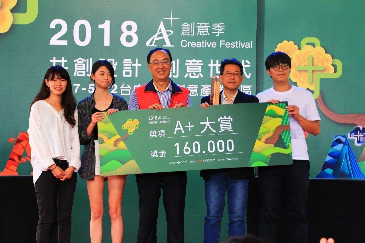 文化部舉辦的A+創意季22日舉辦頒獎典禮,今年共有1374件作品角逐,創意大賞由...