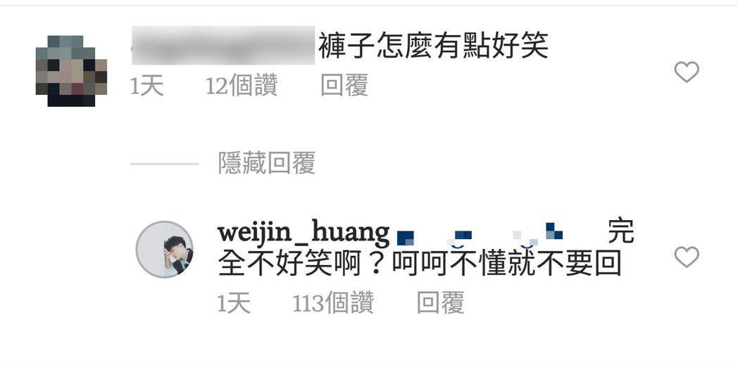 網友留言惹偉晉不高興。 圖/擷自偉晉IG