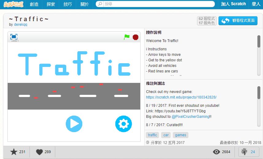 Derek登上首頁的第一部作品:Traffic遊戲登入及遊戲畫面。 圖/INSI...