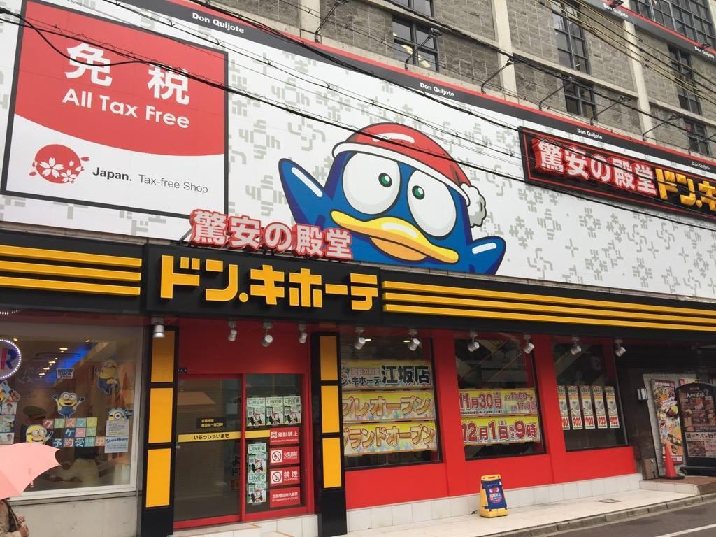 日本著名藥妝雜貨店「驚安殿堂」宣佈網站購物免國際運費活動,引發台灣網友搶購。圖擷...