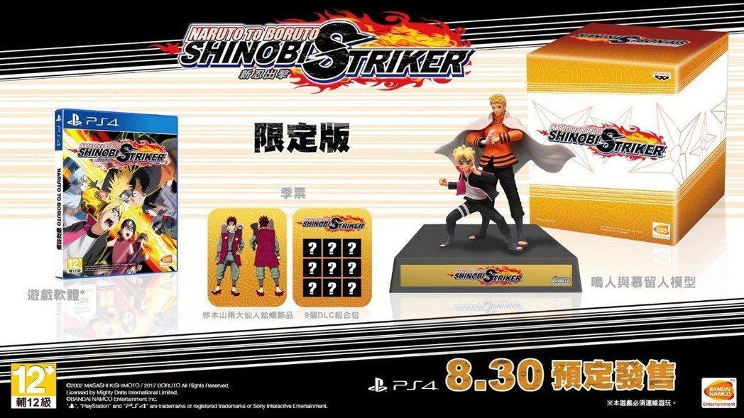 限定版包含鳴人與慕留人模型與9個DLC組合包。