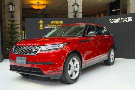 時尚絕美休旅!New Range Rover Velar優雅抵台、12種車型309萬起