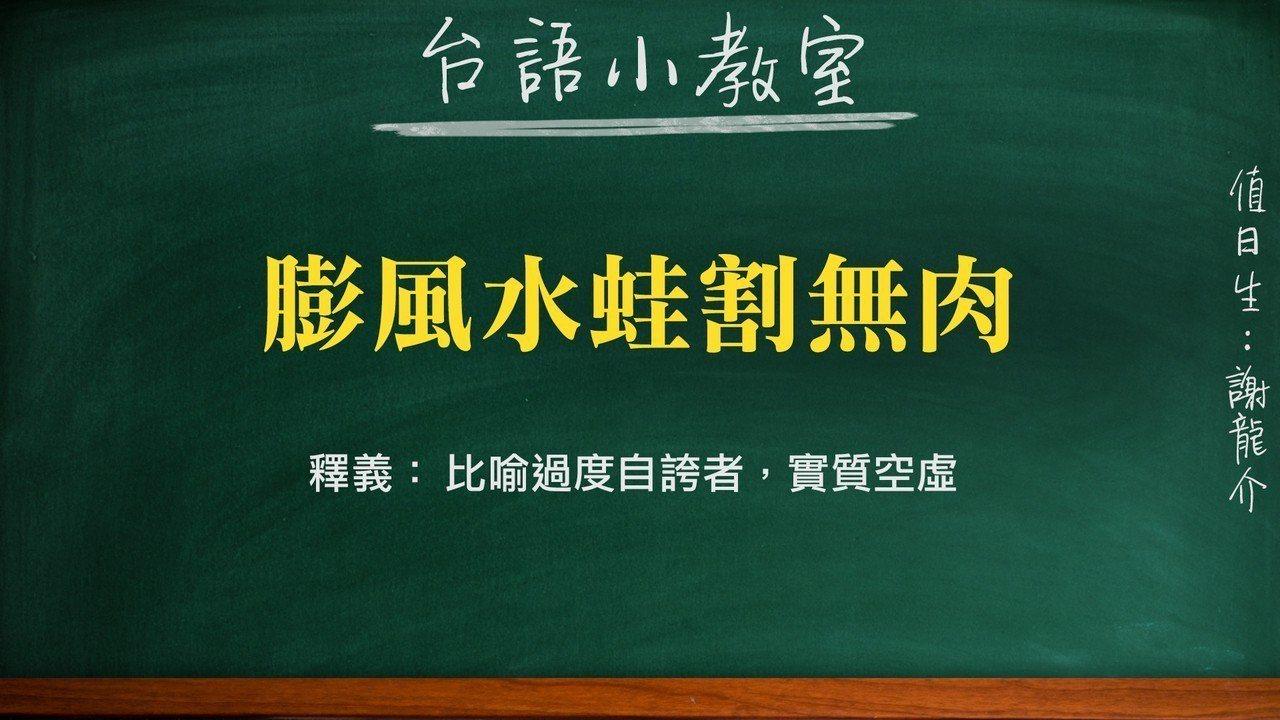謝龍介以閩南語俗諺「膨風水蛙割無肉」批評蔡政府的施政績效。