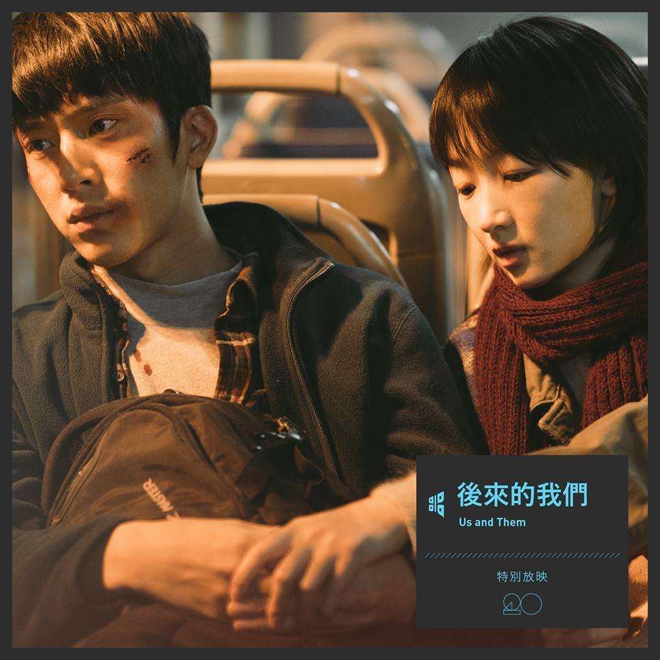 大陸票房極佳的「後來的我們」,將在台北電影節特映。圖/摘自台北電影節官方臉書