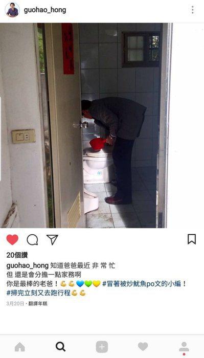 南投縣長參選人洪國浩在家掃廁所,被擔任小編的女兒偷拍貼上IG。 記者賴香珊/翻攝