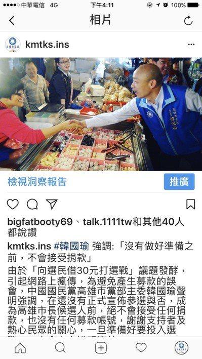 國民黨高雄市長參選人韓國瑜團隊的網路小編,規畫從IG拉近韓國瑜與年輕族群的距離。...
