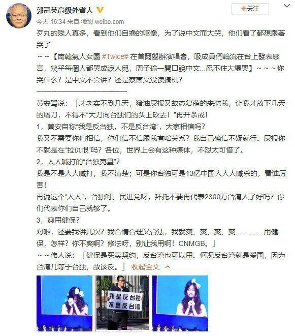 郭冠英對於周子瑜淚崩一事很是不滿,發文怒嗆「你哭什麼?中文不會講?」圖/取自微博...