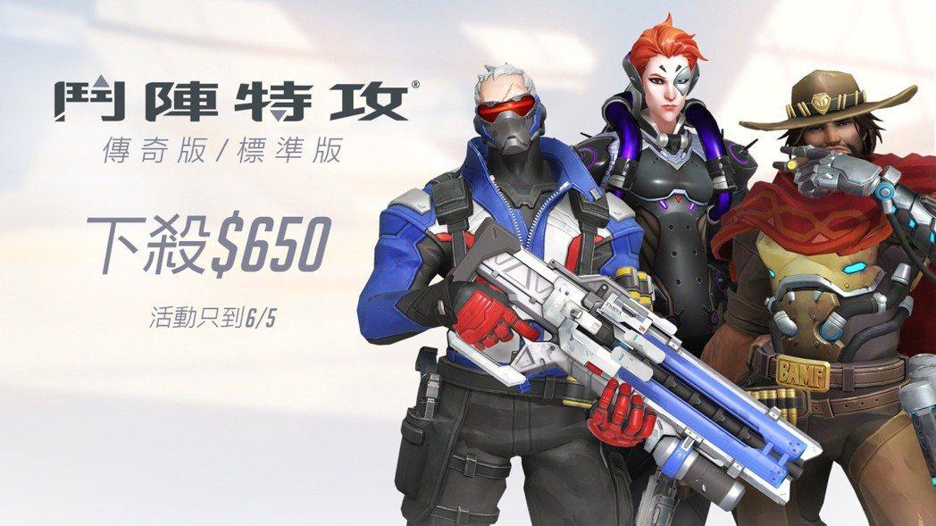 《鬥陣特攻》2 週年紀念限時特惠 PC 數位標準版與傳奇版皆享 650 元折扣