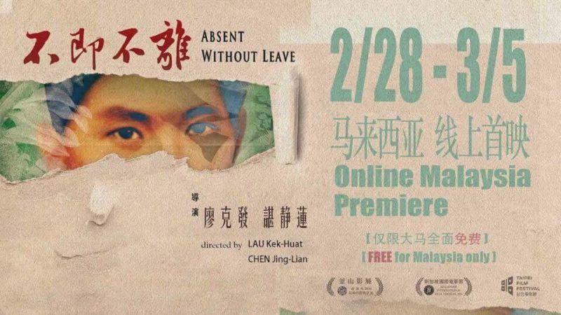 2016年《不即不離》開始在各地影展放映,諷刺的是此片卻在馬來西亞被禁止上映。於...