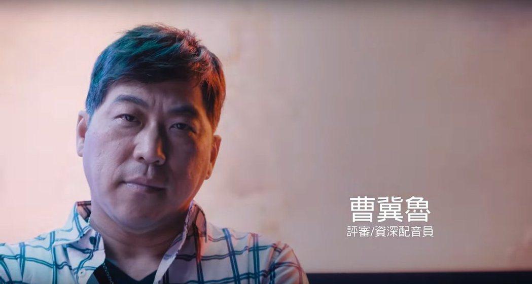 曹冀魯(魯蛋叔叔)