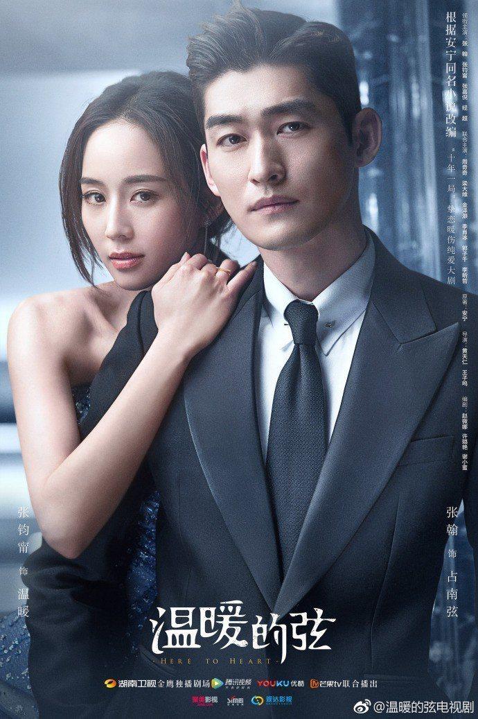 張鈞甯(左)與張翰再度搭檔合作「溫暖的弦」。圖/摘自微博