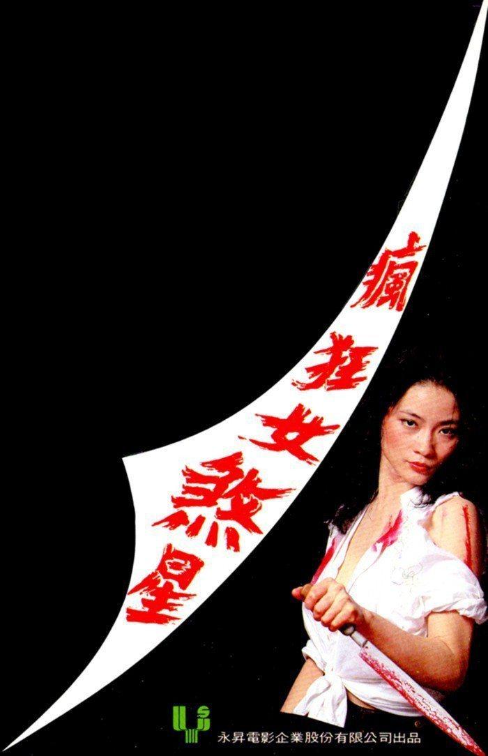 陸小芬衣服被扯破、手拿利器報復,是社會寫實片中的經典形象。圖/摘自kungfuf...