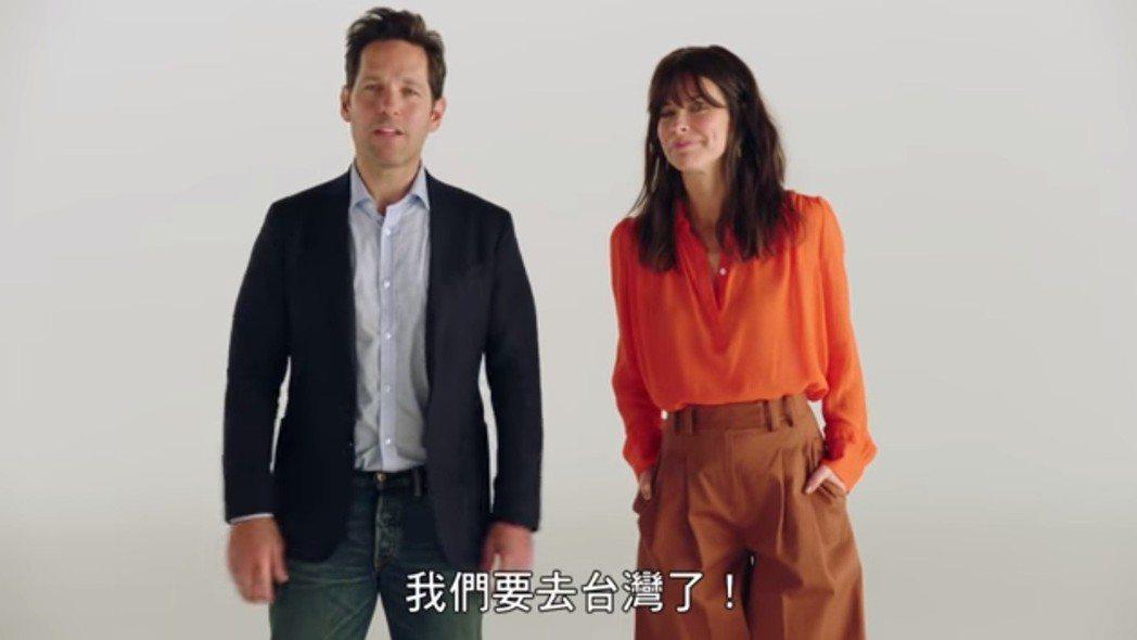 保羅魯德與伊凡潔琳莉莉在短片中宣布將來台灣宣傳。圖/擷自YouTube