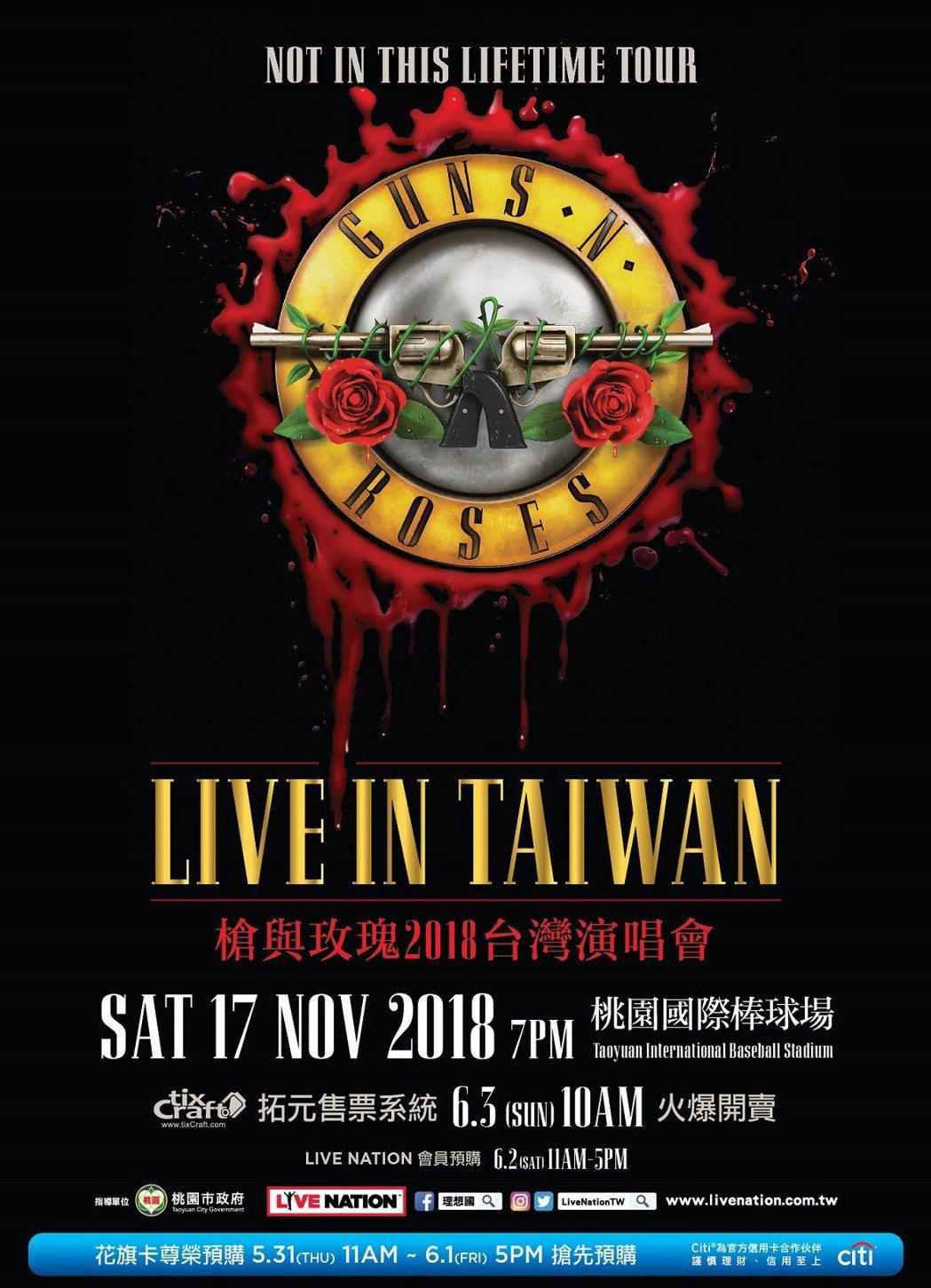 「槍與玫瑰」今年11月再度來台開唱。圖/Live Nation Taiwan 理...