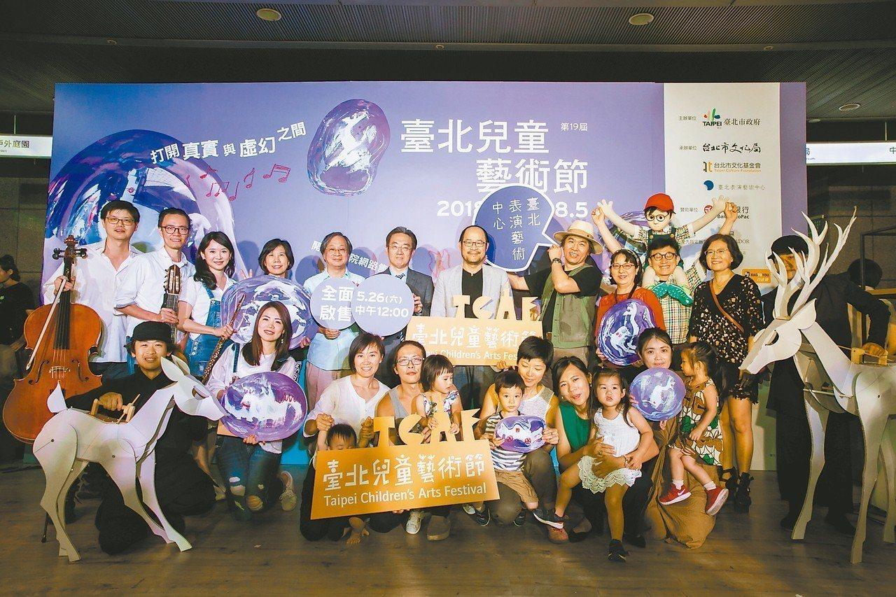 「台北兒童藝術節」昨宣布,26日中午12時起全面開放售票。 圖/台北表演藝術中心...