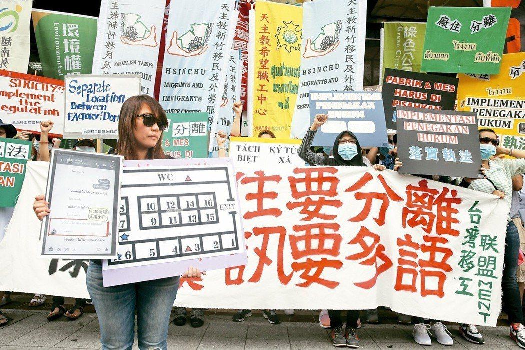 一群移工昨天到勞動部抗議,要求廠住分離。 記者邱德祥/攝影