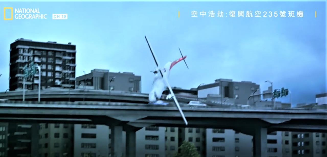 復興航空235航班紀錄片重回事故現場