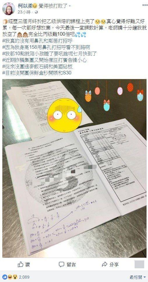 圖/擷自柯以柔臉書