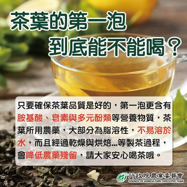 茶葉第一泡可不可以喝?取自農委會臉書