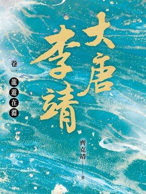 書名:《大唐李靖 卷一:龍遊在淵》作者:齊克靖出版社:時報出版出版日...