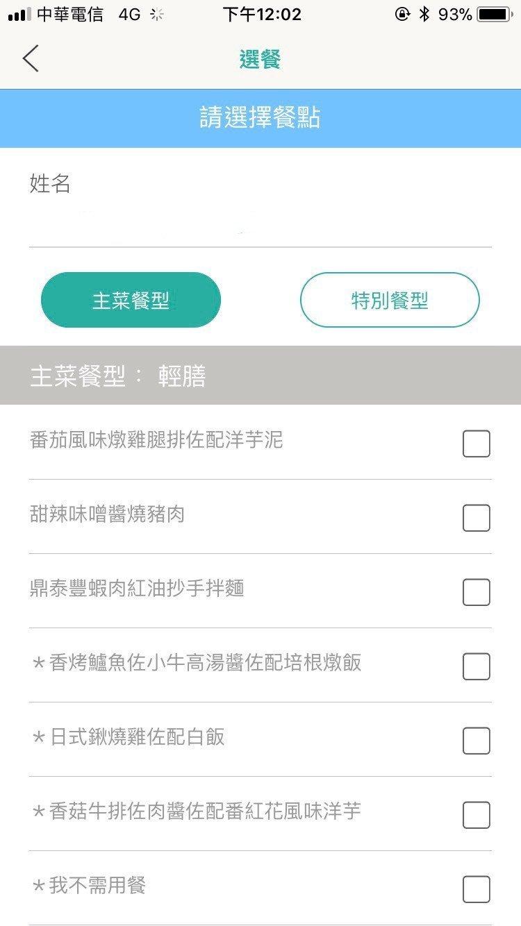 回程可選擇的網路預選餐點菜單 圖文來自於:TripPlus
