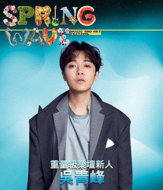 吳青峰單飛後首次公開演唱,將在26日的「春浪音樂節」 壓軸開唱。圖/友善的狗提供