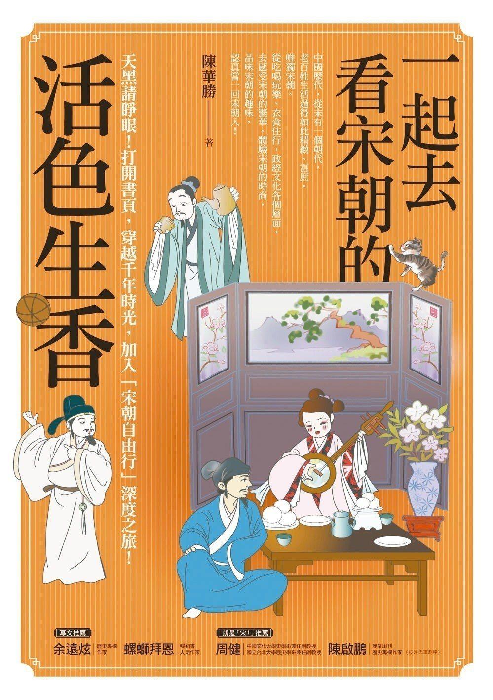 《一起去看宋朝的活色生香》書影。(圖/商周提供)
