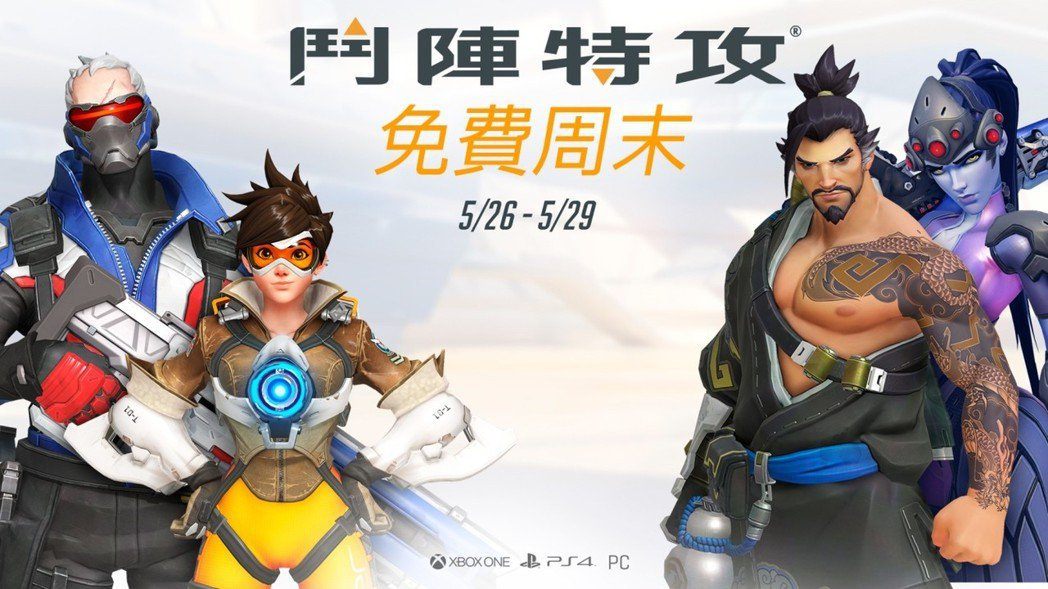5 月 26 日至 29 日,玩家可於PC、PlayStation 或 Xbox...