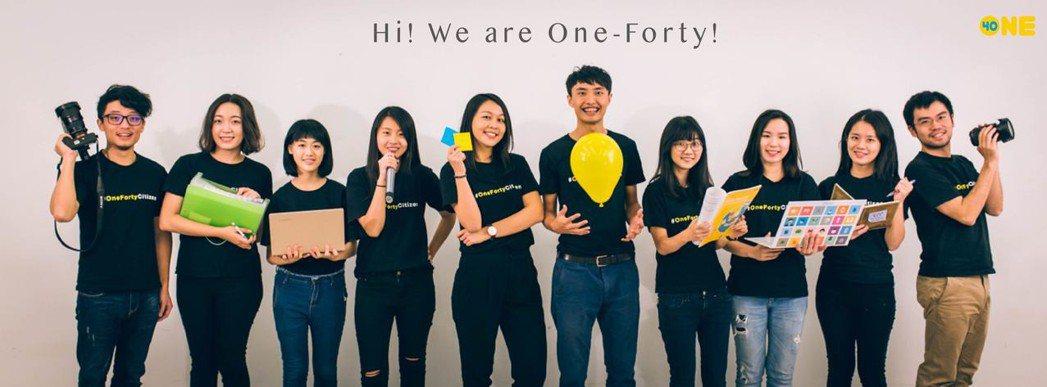 One-Forty團隊成員有一個共同特質是「喜歡用新的方式去解決問題。圖/One...