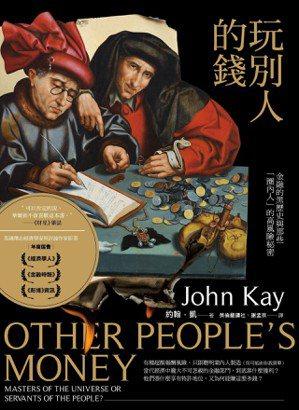 書名:《玩別人的錢:金融的黑歷史與那些「圈內人」的高風險秘密》作者:約翰.凱...