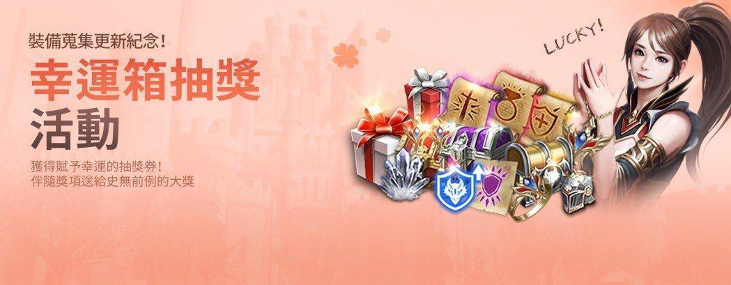 玩家有機會於「幸運箱抽獎活動」中獲得龍族裝備。