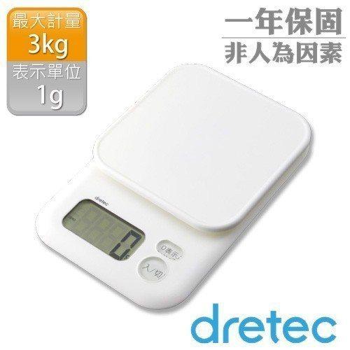 【認購物資-送暖慈懷家園】【dretec】「甘納許」大秤盤電子料理秤3kg-白色...